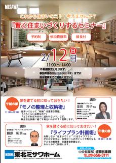 2017.2.12東北ミサワホーム様チラシ.png